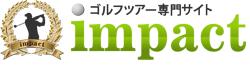 ゴルフツアー専門サイトimpact
